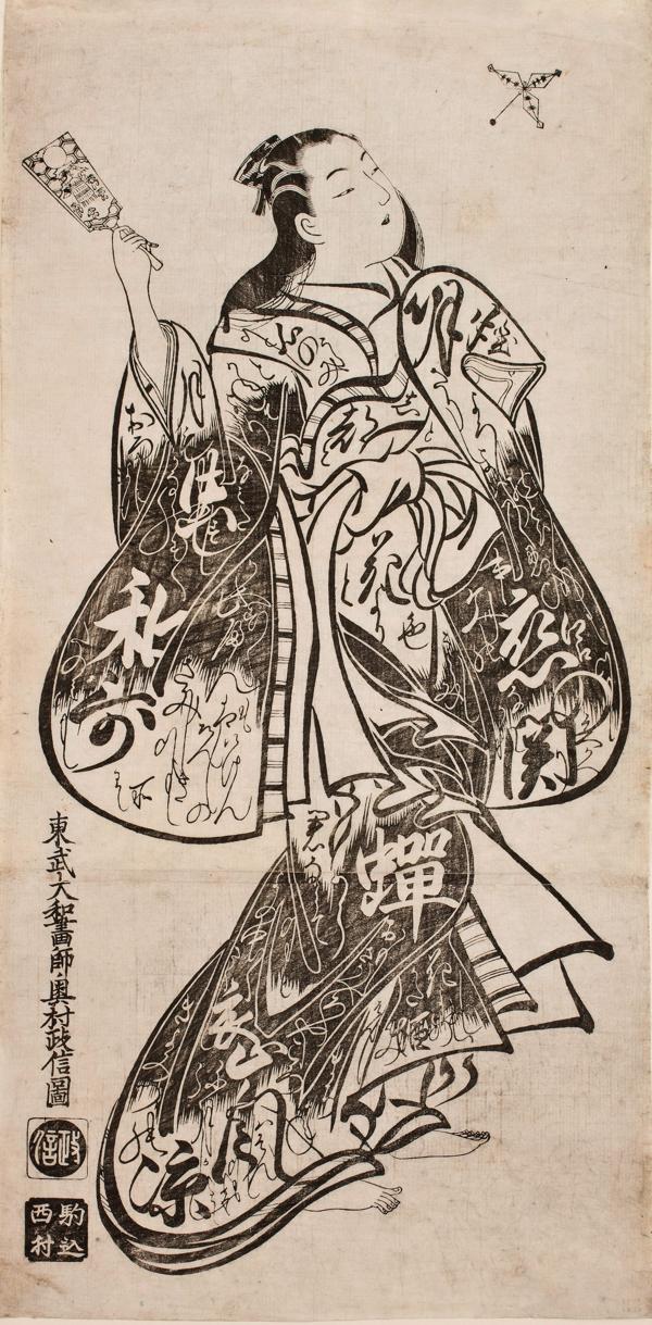 奥村政信「羽根突きをする美人」 宝永-正徳期(1704-16)