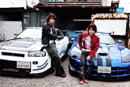 藤田玲&佐藤流司が主演!映画『ダブルドライブ』シリーズが始動 『ガチバン』『闇金ドッグス』シリーズの監督・脚本家とタッグ