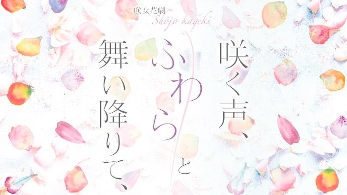 咲女花劇『咲く声、ふわらと舞い降りて、』
