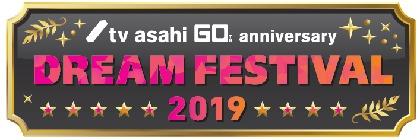 YOSHIKI、GENERATIONS、オーラル、GLAY、金爆ら集結!『テレビ朝日ドリームフェスティバル2019』第一弾出演アーティストを発表