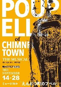 ミュージカル『えんとつ町のプペル』 演出・西野亮廣+全キャストによる台本読み合わせ配信が決定