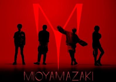 """ミオヤマザキ """"CDショップに並べないCD""""ミニアルバムを1月にリリース決定"""