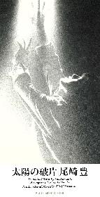 尾崎豊 「太陽の破片」や『街路樹』等「マザー&チルドレン」レーベル音源、「卒業」(東京ドームライブ)をサブスク解禁