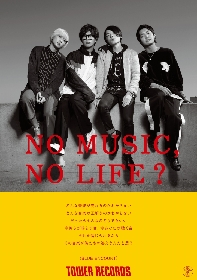 BLUE ENCOUNTが「NO MUSIC, NO LIFE.」に ポスター絵柄のクリアファイル特典も