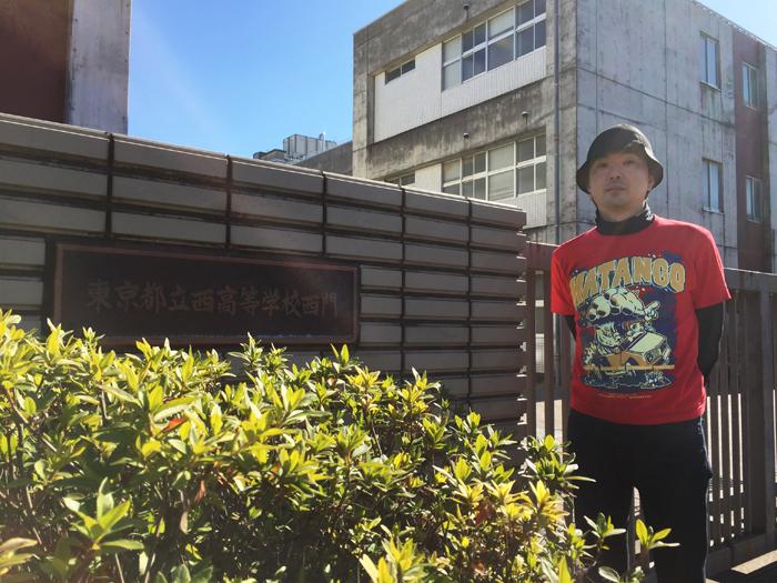 高木大地~出身校の東京都立西高等学校前で