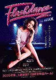 愛希れいか単独初主演でプロダンサーを夢見る少女に ミュージカル『フラッシュダンス』日本初上演決定