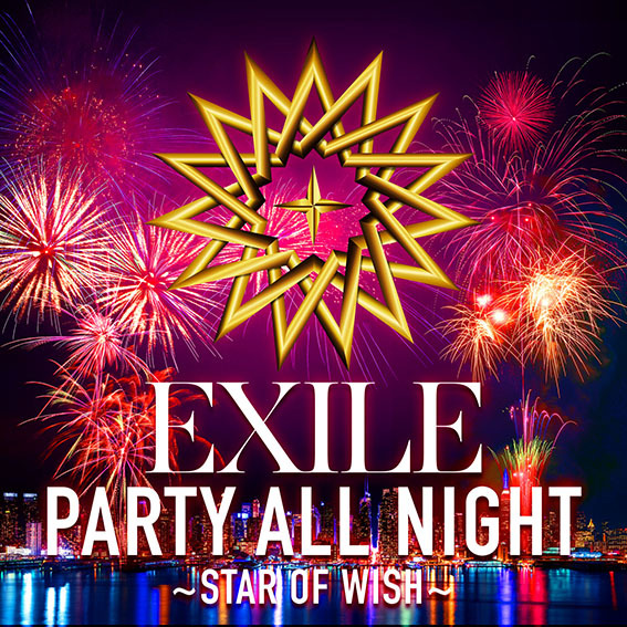 EXILEが「PARTY ALL NIGHT 〜STAR OF WISH〜」