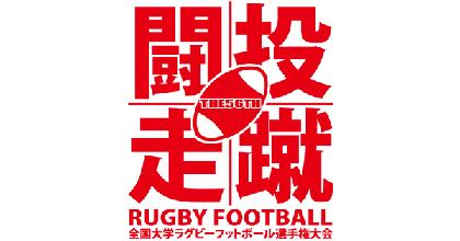 『全国大学ラグビーフットボール選手権』の組み合わせが決定! 決勝は国立競技場で開催