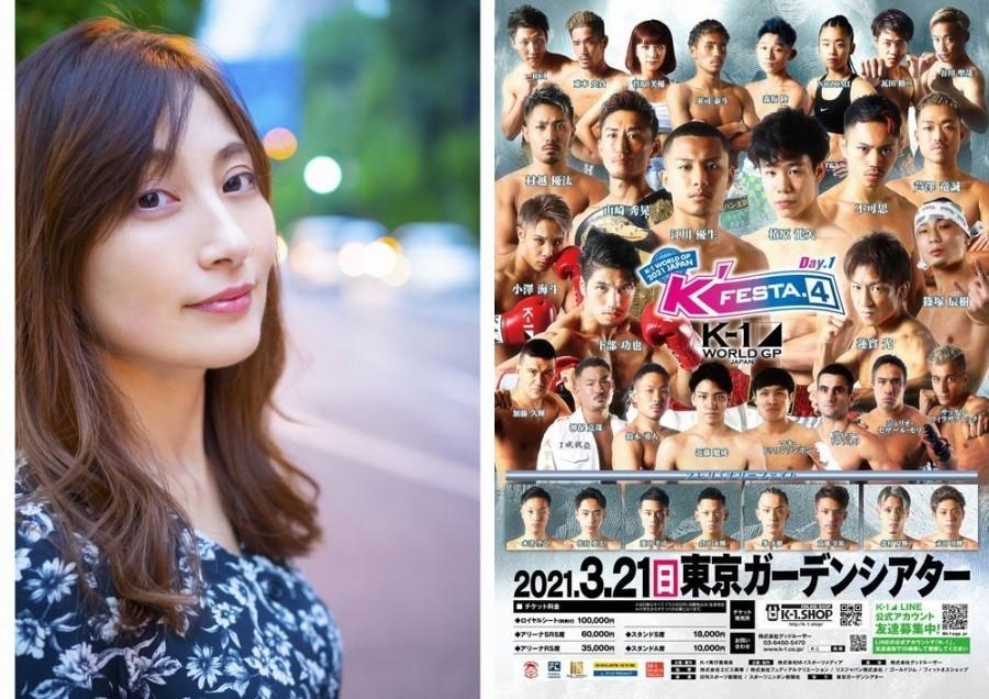 『K-1 WORLD GP 2021 JAPAN~K'FESTA.4 Day.1~』のスペシャルラウンドガールとして、熊田曜子が登場する