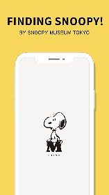 スヌーピーミュージアム、スマホアプリ『スヌーピーを探せ! by Snoopy Museum Tokyo』をリリース