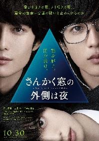 岡田将生と志尊淳が運命的に出会い、平手友梨奈が妖しく登場 映画『さんかく窓の外側は夜』初の映像を解禁