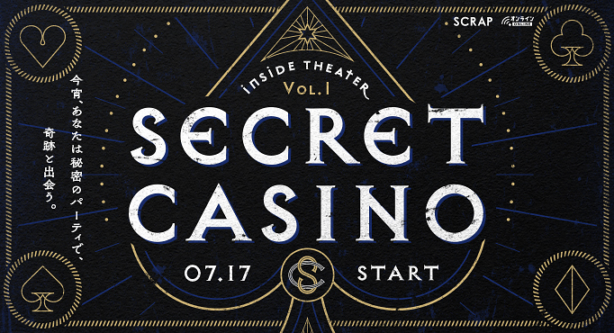 Inside Theater Vol.1『SECRET CASINO』