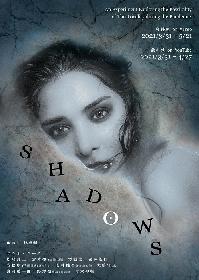 舞台俳優・林勇輔が作・演出を手掛けた映像演劇『SHADOWS』2021年3月31日から配信開始