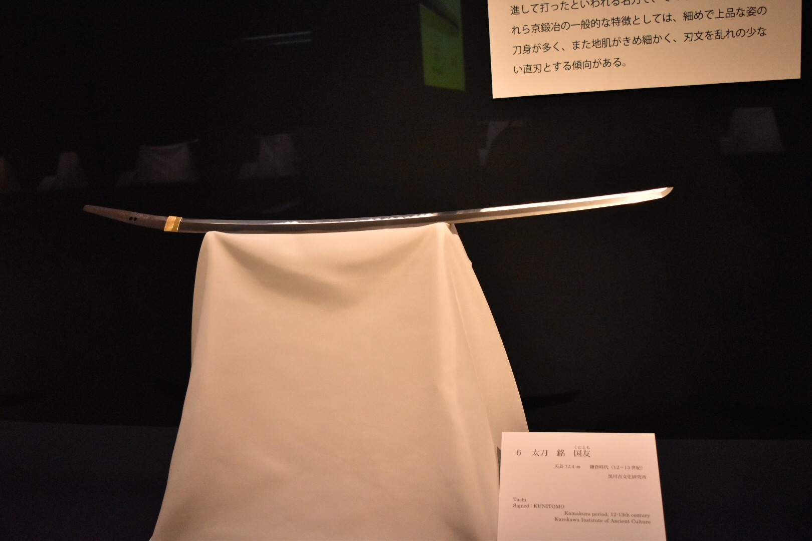 太刀 銘 国友 鎌倉時代 黒川古文化研究所