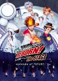 『家庭教師ヒットマンREBORN!』 the STAGE -episode of FUTURE-、早くもBlu-ray&DVD発売が決定