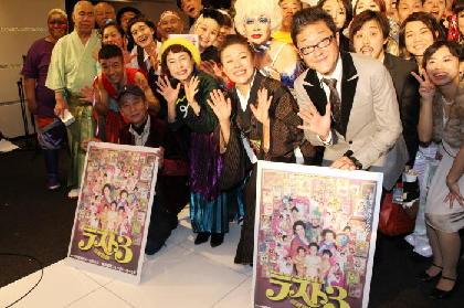 『ラスト』3部作がついに完結! WAHAHA本舗全体公演『ラスト3~最強伝説~』製作発表イベント