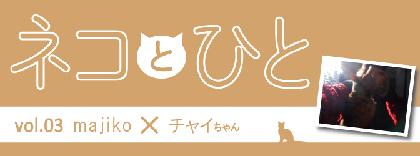 『ネコとひと』vol.03 majiko&チャイちゃん