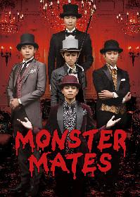 戸次重幸『MONSTER MATES』DVD&Blu-rayリリース決定 キャストによる副音声&メイキング映像も収録