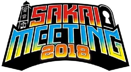 『SAKAI MEETING』の第一弾発表でMONOEYES 、HEY-SMITH、Dizzy Sunfistら12組