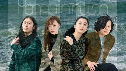 ペンギンラッシュ メジャーデビュー決定、9月2日発売ニューアルバムに先駆け新曲「turntable」配信開始