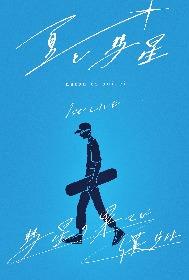 """夏代孝明によるソロプロジェクト""""夏と彗星""""、1stライブを東名阪で開催決定"""