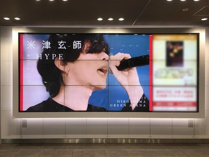 JR広島駅新幹線乗換改札口前で映し出されるデジタルサイネージ