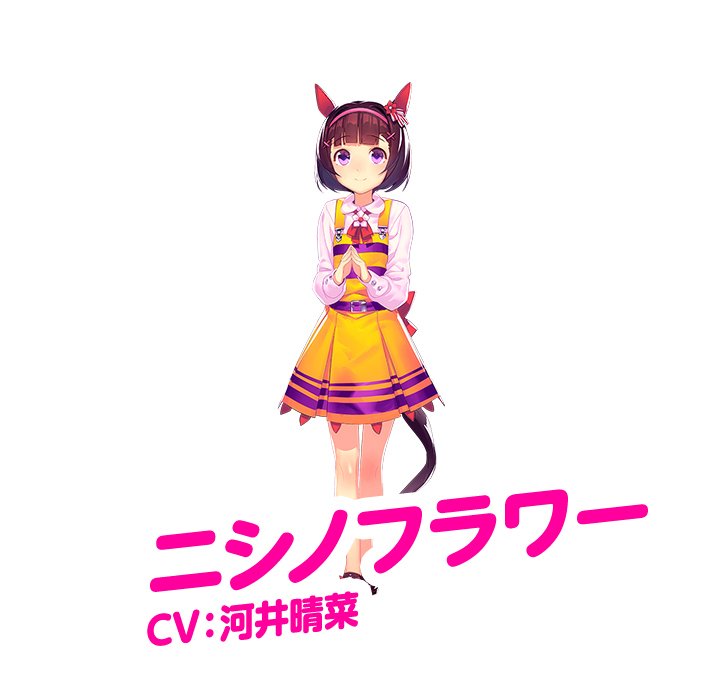 ニシノフラワー:CV.河井晴菜