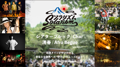 佐藤タイジ主宰の野外イベント『ソラリズム夏2021』東京・多摩で開催 Char、清春らが出演