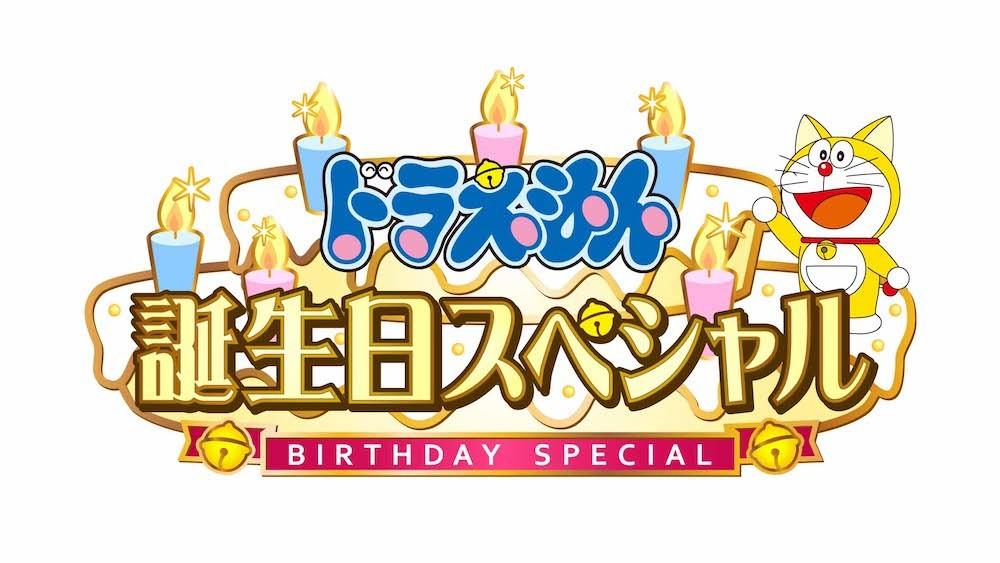 『ドラえもんサプライズ誕生日会』 (C)藤子プロ・小学館・テレビ朝日・シンエイ・ADK