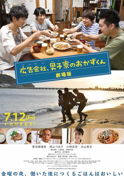 (C)オトクニ/libre 2018 (C)「広告会社、男子寮のおかずくん」製作委員会
