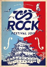 『でらロックフェスティバル』第三弾発表でドラマチックアラスカ、愛はズボーン、Lucie,Tooら全53組追加