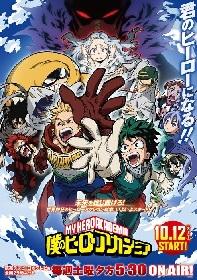 TVアニメ『僕のヒーローアカデミア』第4期 KANA-BOONと緑黄色社会が新OP&EDアーティストに決定