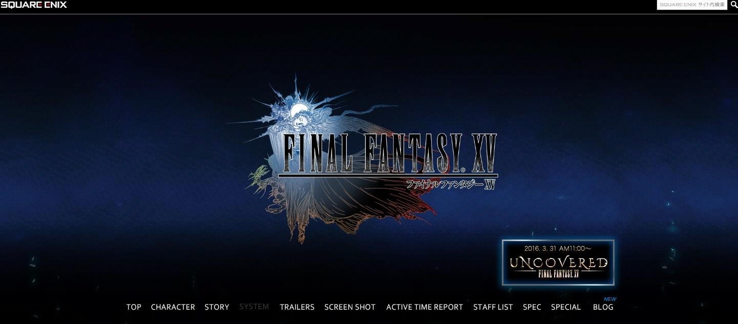 『FINAL FANTASY XV』公式サイトよりキャプチャー引用