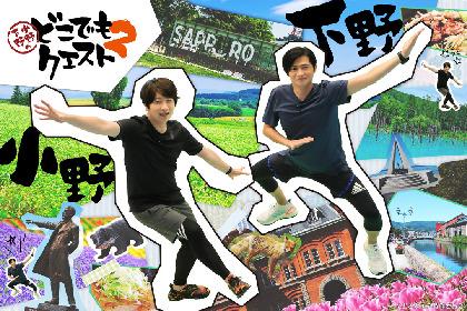 小野大輔と下野紘のリアル本格RPG『小野下野のどこでもクエスト2』2021年1月放送・配信決定