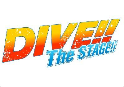 杉江大志、高橋健介、名塚佳織、唐橋充の出演決定 『「DIVE!!」The STAGE!! 』追加キャスト発表
