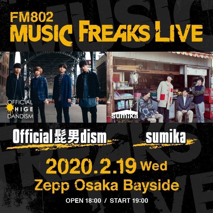 『FM802 MUSIC FREAKS LIVE』