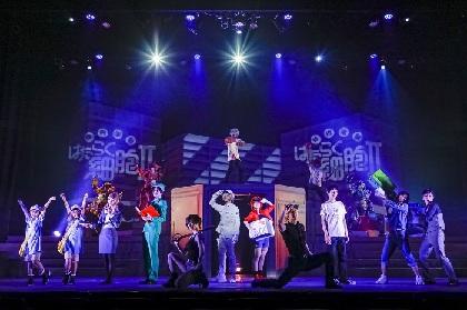 『体内活劇「はたらく細胞」Ⅱ』が開幕 千秋楽の模様をニコニコ生放送で独占生配信決定