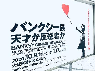 大阪南港ATC Galleryで『バンクシー展 天才か反逆者か』がスタート、コロナ禍でバンクシーが作った作品の初再現も