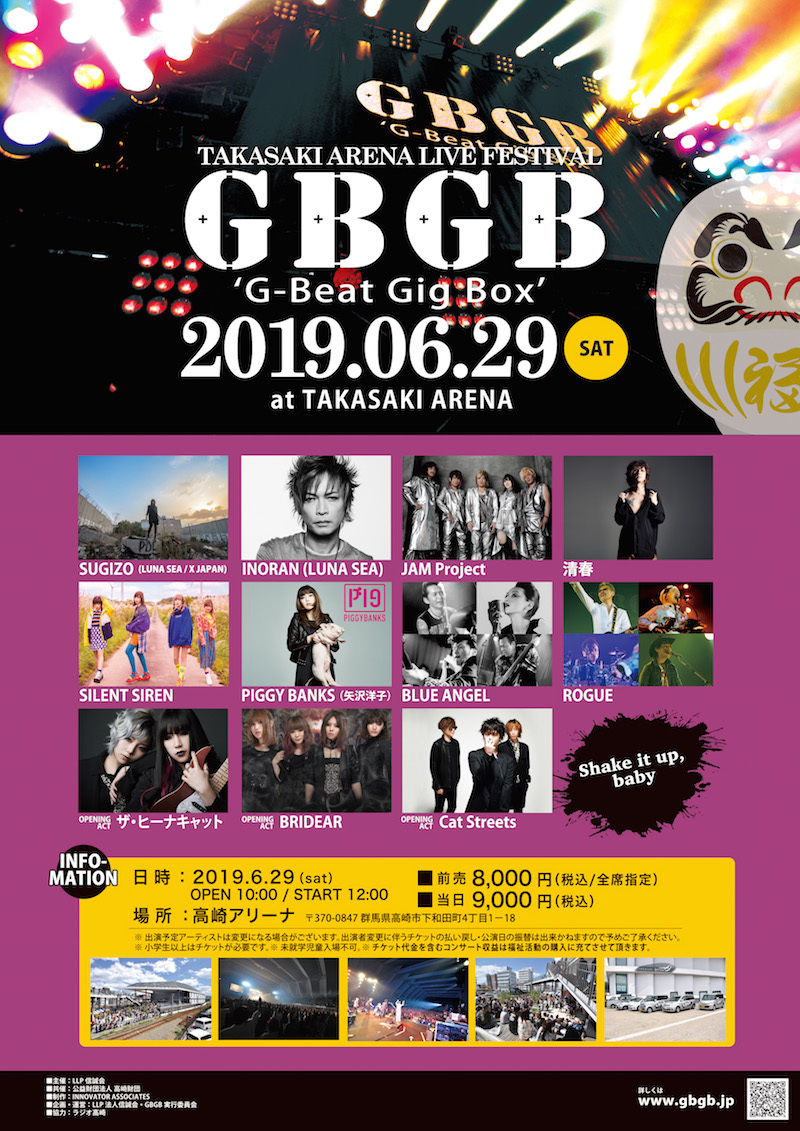 TAKASAKI ARENA FESTIVAL GBGB 2019 'G-Beat Gig Box'