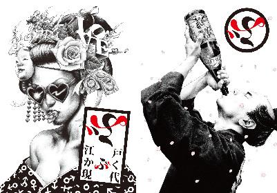 「江戸」「かぶく」「現代」がテーマの新・和文化雑誌『ぶ』が創刊 切腹ピストルズ、秋元梢、夏木マリ、シシド・カフカも登場