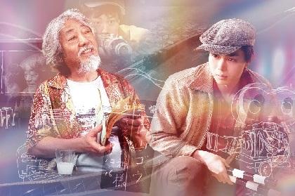 沢田研二と菅田将暉、現在と若き日の姿が重なる 映画『キネマの神様』初の映像を解禁