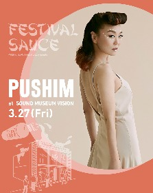 『FESTIVAL SAUCE Vol.2』PUSHIMの出演を発表
