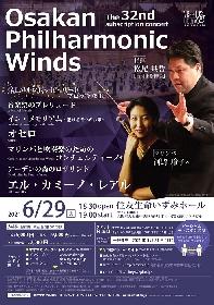 指揮者・松尾共哲×オオサカンが抜群のタッグ フィルハーモニック・ウインズ大阪 第32回定期演奏会が6/29開催