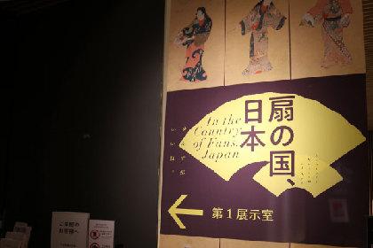 サントリー美術館『扇の国、日本』展レポート ただあおぐだけじゃない、扇を通して見えてくる日本文化とは?