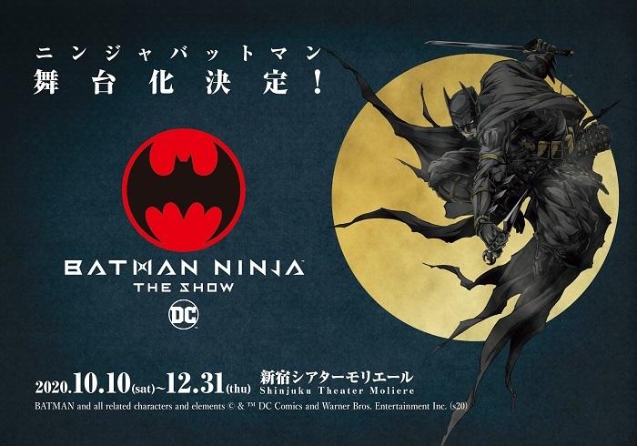 『ニンジャバットマン ザ・ショー』  BATMAN and all related characters and elements (C) & TM DC Comics and Warner Bros. Entertainment Inc. (s20)