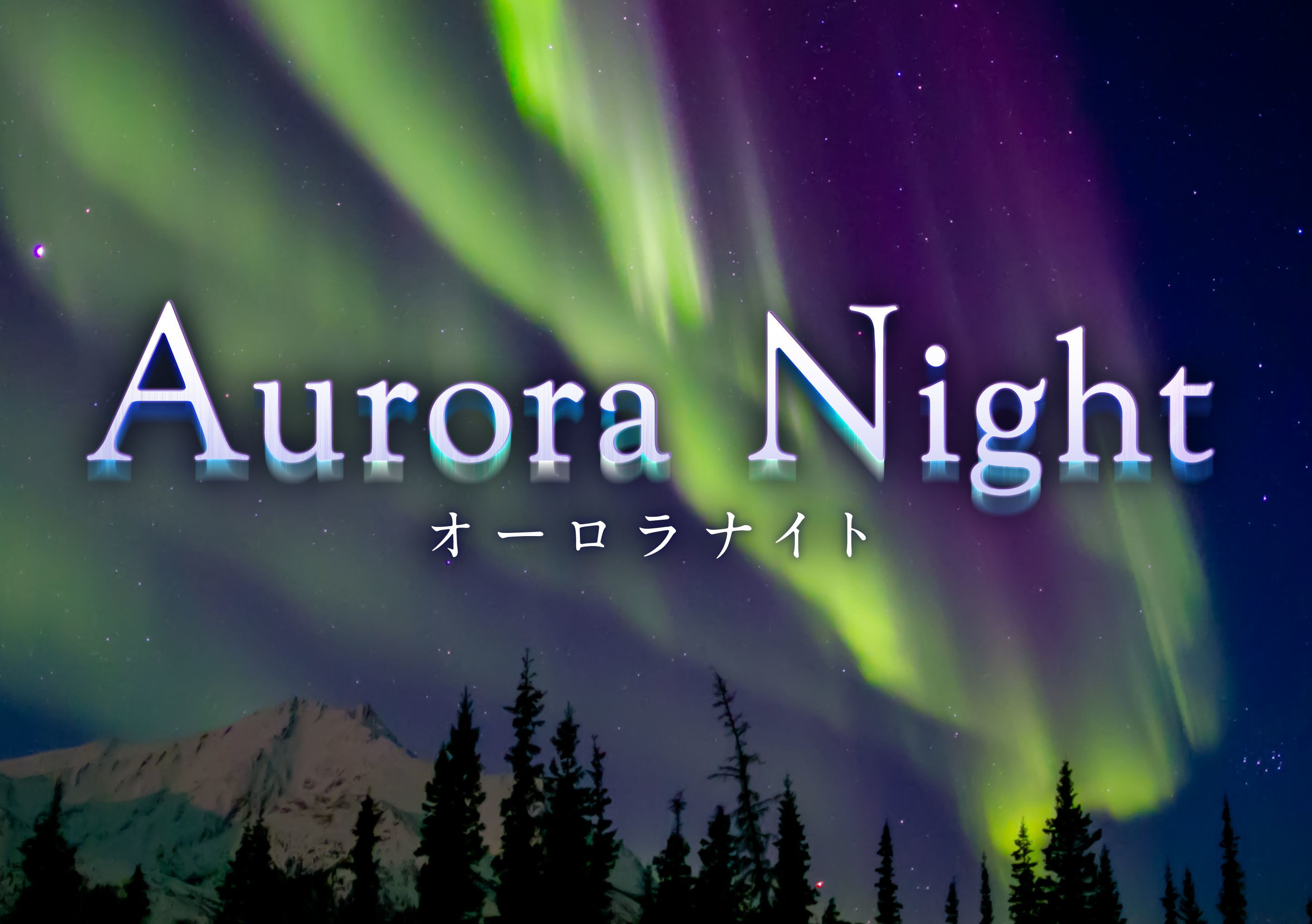 『Aurora Night』