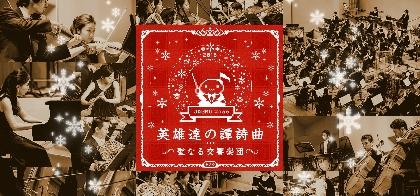 JAGMOがクリスマス公演の全曲目を発表、初登場の『ワイルドアームズ』から『クロノ・クロス』まで名曲を一挙演奏
