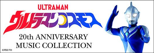 CD-BOX『ウルトラマンコスモス 20th ANNIVERSARY MUSIC COLLECTION』 (c)円谷プロ