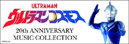 『ウルトラマンコスモス』放送開始20周年を記念した5枚組の「MUSIC COLLECTION」CD-BOXが発売決定