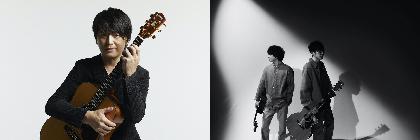 押尾コータロー、DEPAPEPE出演の野外ライブ『GREENS presents 緑音感』が大阪城音楽堂にて開催決定